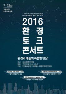korea-postcard-unep